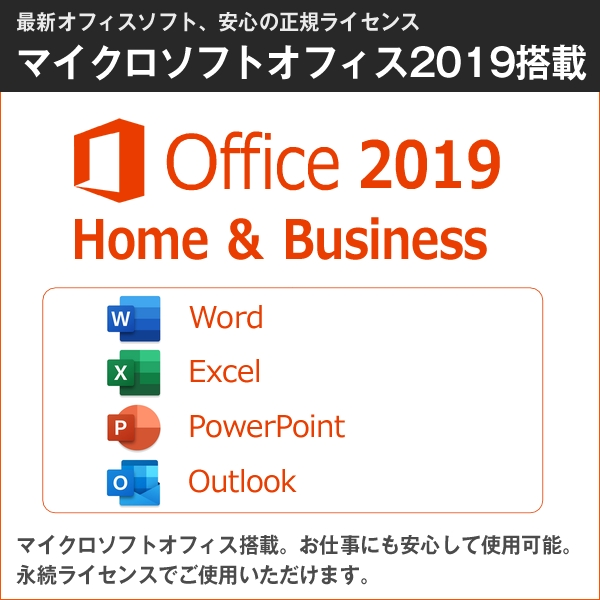 Office2019H&B