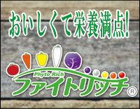 高機能性野菜ファイトリッチシリーズ