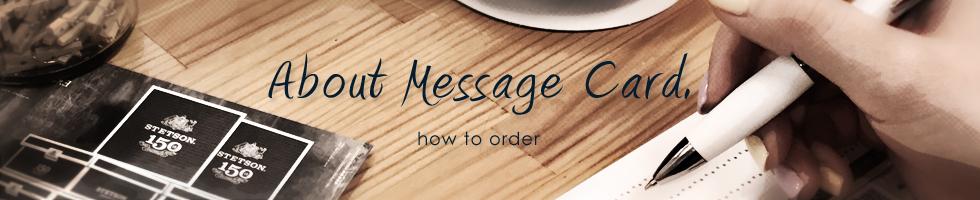 メッセージカードの注文方法