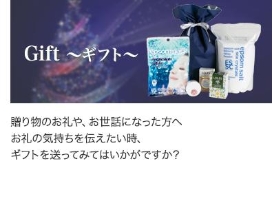 クリスマスギフト:入浴剤・エプソムパック・エプソムソルトクリームの3点セット。大切な方へのプレゼントにいかがですか