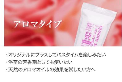 アロマタイプ:オリジナルにプラスしてバスタイムを楽しみたい、浴室の芳香剤としても使いたい、アロマオイルの効果を試してみたい方へ