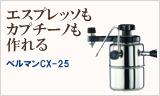 エスプレッソ&カプチーノメーカー「ベルマンCX-25」