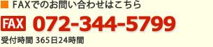 FAXでのお問い合わせ 072-858-0659