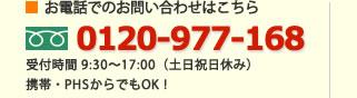 お電話でのお問い合わせ 0120-977-168