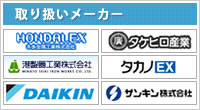 取り扱いメーカー 本多金属工業 タケヒロ産業 港製器工業 タカノEX DAIKIN サンキン