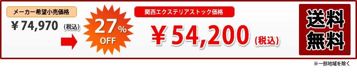 関西エクステリアストック価格¥54,200(税込)送料無料