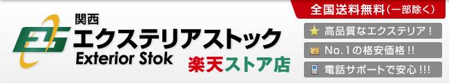 格安エクステリア・和風商品販売専門の関西エクステリアストック
