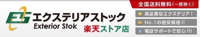 格安エクステリア・和風商品販売専門のエクステリアストック