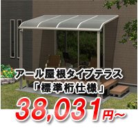 オリジナルテラスR屋根タイプ標準桁仕様