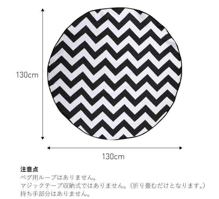 円形のレジャーシートのサイズ