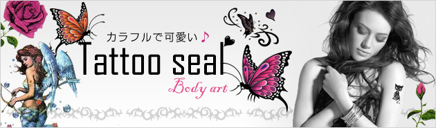 Tattoo seal