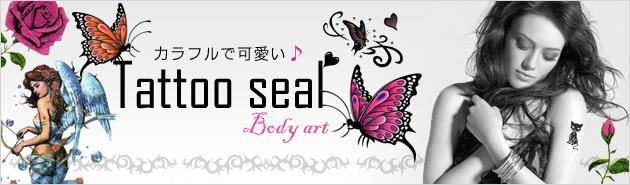 Tattoo seal