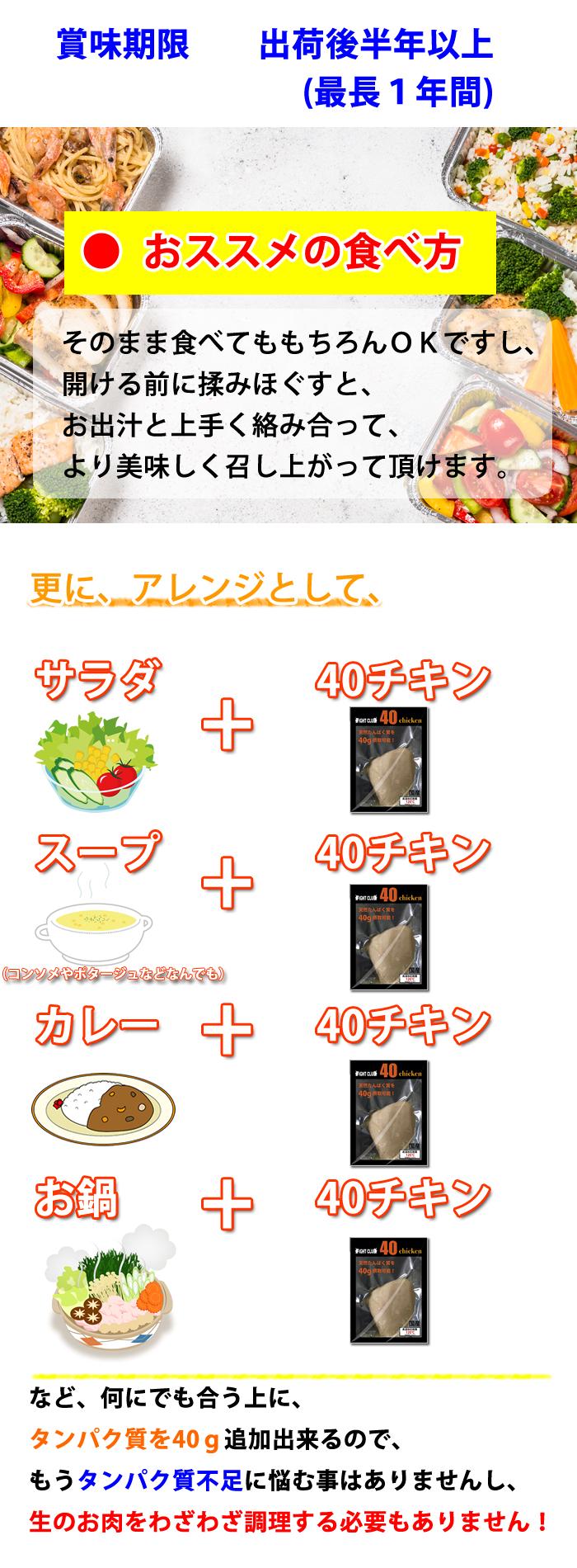 40チキン食べ方1
