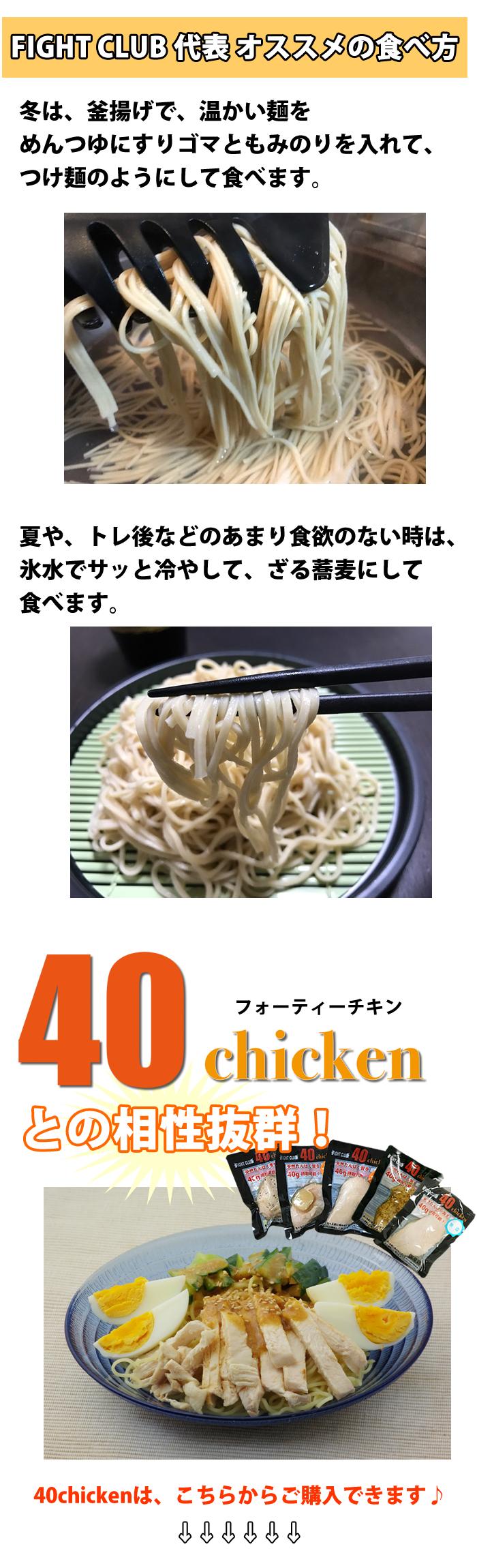 40ヌードル2-2