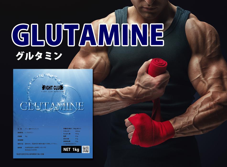 グルタミン説明1