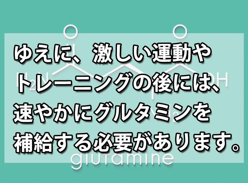 グルタミン説明3