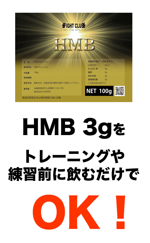 HMB説明14