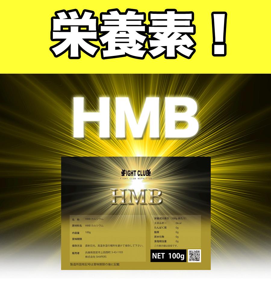 HMB説明2