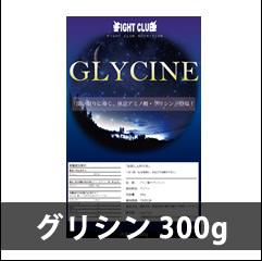 グリシン300g