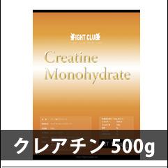 クレアチン500g