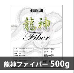 龍神ファイバー500g