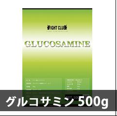 グルコサミン500g