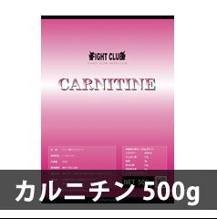 カルニチン500g