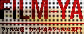 フィルム屋 カット済みフィルム専門店