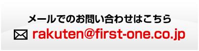 rakuten@first-one.co.jp