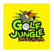 ゴルフジャングル楽天市場店