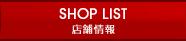 SHOP LIST 店舗情報