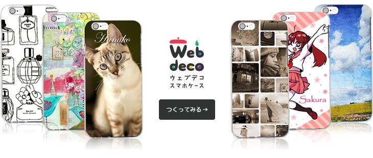 Web deco スマホケース