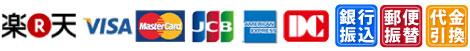 楽天カード|VISA|MASTER|JCB|AMEX|ダイナース|銀行振込|郵便振替|代金引換