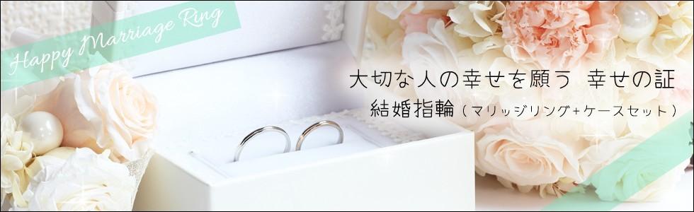 結婚指輪 マリッジリングセット