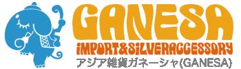 アジア雑貨GANESA ガネーシャ