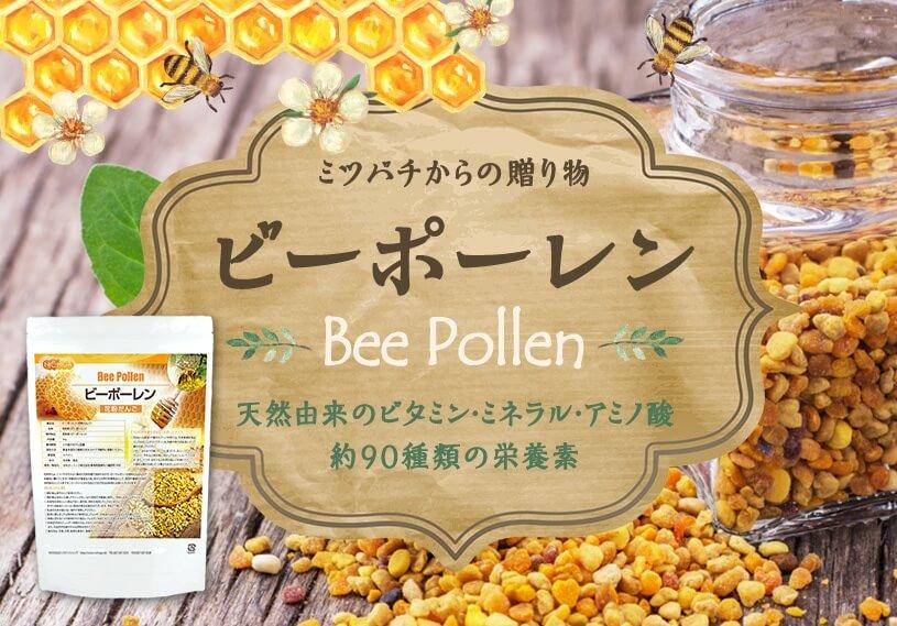 ビーポーレン(花粉だんご)