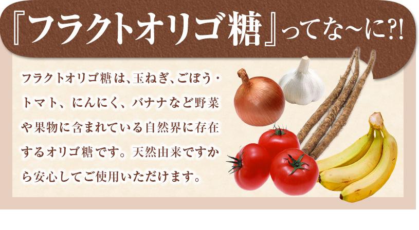 難消化性オリゴ糖は全部で6種類!その効果の違い …