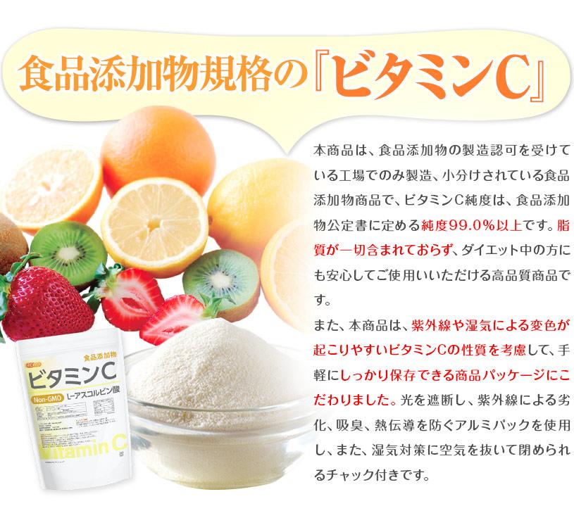 食品添加物規格のビタミンC