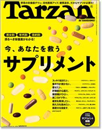 Tarzan(ターザン)  No.753