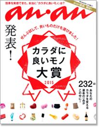 an・an No.1969(マガジンハウス)