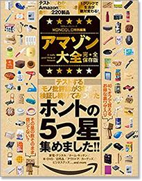アマゾン大全 (100%ムックシリーズ)
