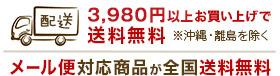 3,980円以上お買い上げで送料無料 ※沖縄・離島を除く