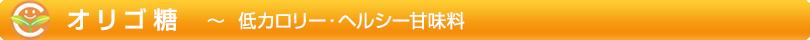 オリゴ糖 〜 低カロリー・ヘルシー甘味料