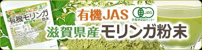 有機JAS沖縄県産モリンガ粉末