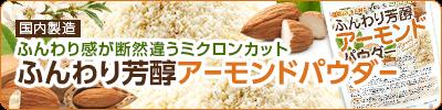 ふんわり芳醇アーモンドパウダー(皮無し・生)
