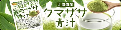 北海道産クマザサ青汁粉末