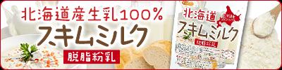 北海道脱脂粉乳 スキムミルク