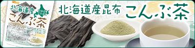 北海道産昆布 こんぶ茶