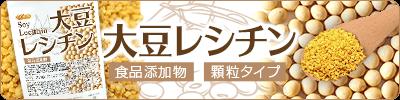 大豆レシチン