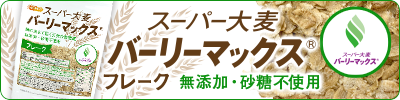 スーパー大麦 バーリーマックス フレーク